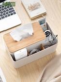 創意北歐風簡約家用客廳茶几多功能紙巾盒遙控器抽紙盒收納盒『小淇嚴選』
