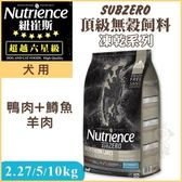 *KING WANG*Nutrience 紐崔斯《SUBZERO頂級無穀飼料+凍乾系列 鴨肉+鱒魚+羊肉》10KG/包 犬適用