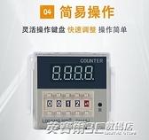 數顯電子計數器繼電器DH48J-11A計數器220V 24V 12V 11腳停電記憶