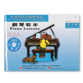 小叮噹的店- HP1《好連得》鋼琴教本(1)+教學CD