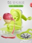 手搖削蘋果機蘋果削皮器 創意水果削蘋果神器削皮刀蘋果切ATF  三角衣櫃