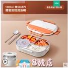 便當盒 316不銹鋼保溫飯盒食品級上班族便當盒小學生兒童專用餐盒套裝8號店