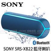 SONY SRS-XB22 藍色 NFC 防水藍芽喇叭 贈隨身壺 (免運 公司貨) EXTRA BASS 藍 迷你 無線喇叭