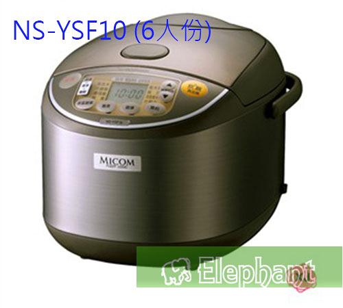 ■趁現在錯過搥心肝■象印 (NS-YSF10)豪熱沸騰6人份電子鍋((另供參考NL-AAF18/NH-VCF10/NS-ZEF10/NP-ZAF10))