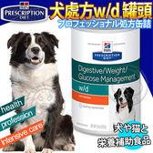 【zoo寵物商城】美國Hill希爾思》犬處方w/d糖尿胃腸疾病低脂配方370g/罐