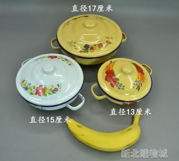 新款 鐵碗家用不銹鋼搪瓷碗帶蓋老式雙耳懷舊咖喱碗搪瓷鍋豬油盆 【 【快速出貨】】