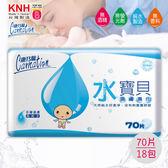 【康乃馨】水寶貝潔膚濕巾補充包(70片X18包/箱)