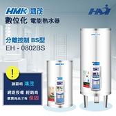 《鴻茂熱水器》EH-0802 BS型 遙控分離式熱水器 數位化電能熱水器 8加侖 熱水器 ( 壁掛式 )