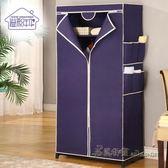 溢彩年華衣柜簡易布藝鋼架粗加固成年 折疊簡易衣柜單雙人小號〖米蘭街頭〗igo