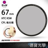 B+W XS-PRO 67mm CPL KSM HTC-PL 偏光鏡 送兩大好禮 高精度高穿透 高透光凱氏偏光鏡 捷新公司貨 送抽奬卷