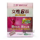三多女性B群鐵&鎂強化錠(60粒/盒、新包裝)