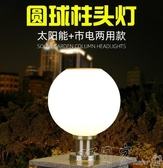 太陽能圍牆燈柱頭燈大門柱子燈戶外圓球燈防水農村超亮家用庭院燈YYP 町目家