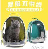 太空艙寵物包貓包透明便攜雙肩書包袋子背包狗狗貓咪裝貓的外出包QM 依凡卡時尚