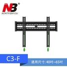 【免運中】NB C3-F/40-65吋 固定式壁掛架 液晶電視螢幕壁掛架