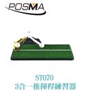 POSMA 高爾夫 3合一推揮桿練習器 打擊墊 ST070