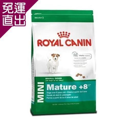 ROYAL CANIN法國皇家小型熟齡犬PR+8 狗飼料2公斤 X 1包【免運直出】