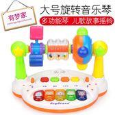 寶寶0-1-3歲益智電子音樂琴3-6-12個月嬰幼兒搖鈴男女孩兒童玩具 igo  露露日記