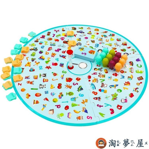 兒童專注力邏輯思維訓練小偵探找圖桌游戲益智玩具【淘夢屋】
