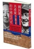 國民黨不想提、共產黨不願談的中國近代史