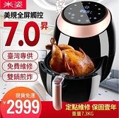 台灣現貨 米姿PD-1799A美規110V智慧觸摸屏大容量空氣炸鍋多功能家用電炸鍋
