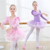 兒童女童舞蹈服芭蕾舞裙秋冬跳舞裙女孩中國舞分體長袖蕾絲練功服 LR14055【優品良鋪】