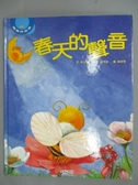 【書寶二手書T5/少年童書_ZBV】春天的聲音_林以維