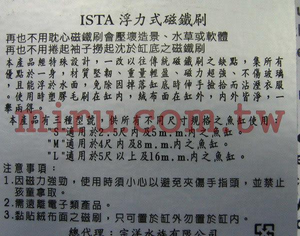 【西高地水族坊】ISTA伊士達 超強浮力式磁鐵刷(L)