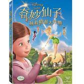 迪士尼動畫系列限期特賣 奇妙仙子: 拯救精靈大作戰 DVD (音樂影片購)