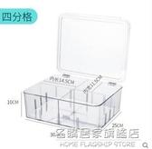 帶分格冰箱收納盒可調節檔板塑料食物保鮮盒廚房專用食品收納神器 名購居家