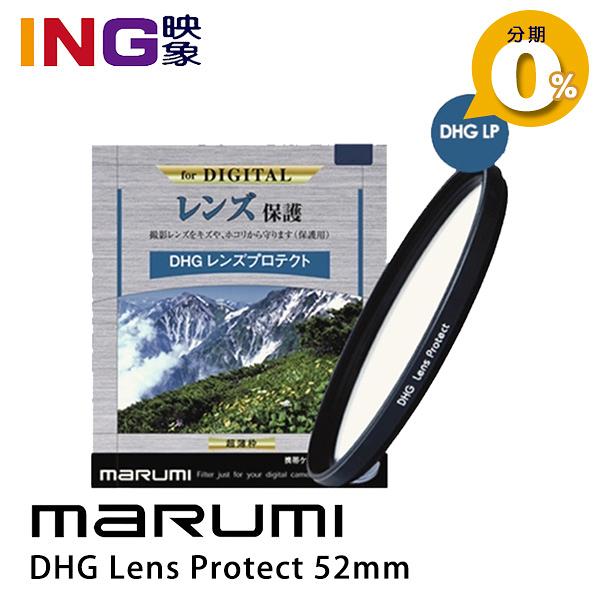 【24期0利率】MARUMI DHG Lens Protect 52mm 保護鏡