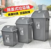垃圾桶 搖蓋彈蓋帶蓋翻蓋垃圾桶大號戶外家用有蓋廚房衛生間工業商用環衛igo 晶彩生活