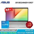 【ASUS 華碩】VivoBook S15 S513EQ-0042D1135G7 15.6吋筆電 魔幻金 【贈威秀電影兌換序號:次月中簡訊發送】