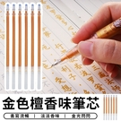 【台灣現貨 C028】 6入 金筆檀香味筆芯 空筆桿 大容量筆芯通用中性筆桿 抄經筆 臨摹筆