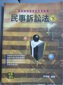【書寶二手書T1/進修考試_PFF】民事訴訟法(下)_許律師_7/e