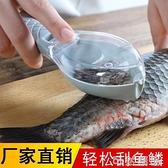刮魚鱗器家用殺魚工具手動打去魚鱗刨刷子廚房不銹鋼刷刮鱗刀神器 雙12全館免運
