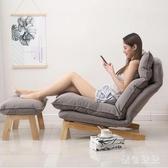 懶人沙發小客廳臥室床邊陽臺小戶型簡約北歐休閑單人簡易折疊躺椅wl4279『黑色妹妹』