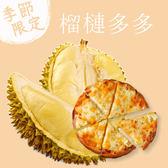 (新品)季節限定│瑪莉屋口袋比薩pizza【榴槤多多披薩】薄皮/一入/奶素