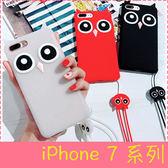 【萌萌噠】iPhone 7 / 7 Plus  韓國創意可愛卡通 貓頭鷹保護殼 全包防摔矽膠軟殼 手機殼 贈同款掛繩