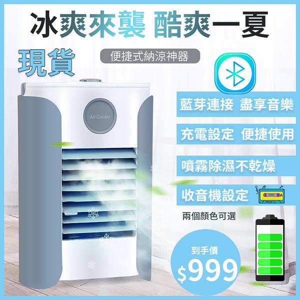 冷風機 【免運直出】空調扇 冷風扇 迷你冷風機 usb冷風機 行動式冷氣機 迷你水冷扇 風扇 加濕器