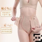 2條 中腰收腹內褲女產后強力提臀高腰塑身褲塑形束腰【左岸男裝】