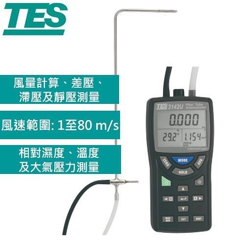 TES泰士 皮托管風速計&差壓計 TES-3142U