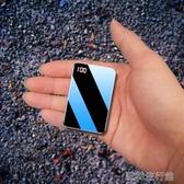 自帶線行動電源20000M毫安小巧便攜迷你大容量快充移動電源手機通用 歐韓流行館