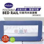 VIVIbaby 兒童用床邊護欄