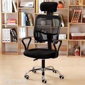 電腦椅 蔓斯菲爾家用電腦椅轉椅 人體工學電腦椅網椅升降職員椅辦公椅子YXS 夢露時尚女裝