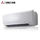 【MITSUBISHI 三菱重工】9-11坪變頻冷暖一對一分離式冷氣DXK60ZSXT-W*DXC60ZSXT-W(含基本安裝+贈好禮)