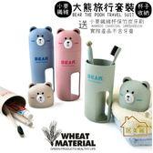 【居美麗】小熊洗漱杯組 送牙刷 小麥纖維大熊便攜杯 杯子收納 旅行套裝