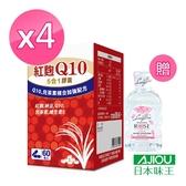 【超值組】日本味王 Q10紅麴納豆膠囊(60粒/盒) X4盒贈玫瑰純露乾洗手