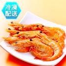 千御國際 紹興醉蝦(18尾)500g(固形量約220g) 冷凍配送 [TW73004] 蔗雞王