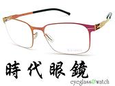 【台南 時代眼鏡 ic! berlin】hugo electric magenta 光學鏡框眼鏡 德國薄鋼 無螺絲 橢圓方框眼鏡 粉 54mm