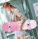 滑板 賽豹四輪滑板初學者成人男女生兒童青少年短板刷街專業雙翹滑板車LX 美物居家 免運